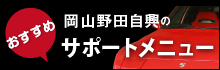 岡山野田自興のおすすめサポートメニュー
