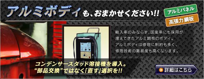 岡山野田自興(自工)のアルミボディ修理