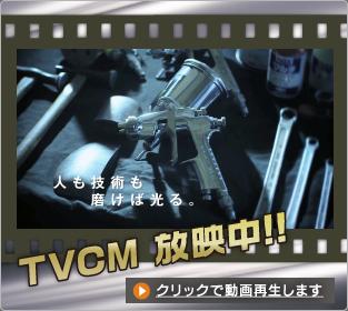岡山野田自興(自工)のTVCM 放映中!!
